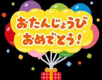 尚お爺ちゃんお誕生日おめでとう!
